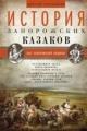 История запорожских казаков. Быт запорожской общины том 1й